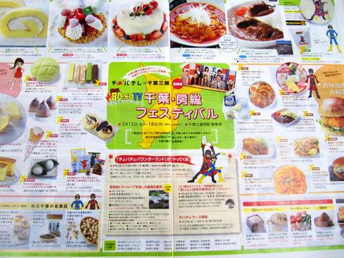 千葉・房総フェスティバルのチラシ