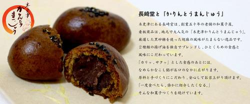 長崎堂 かりんとう饅頭