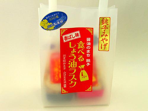 食べる醤油ラスク