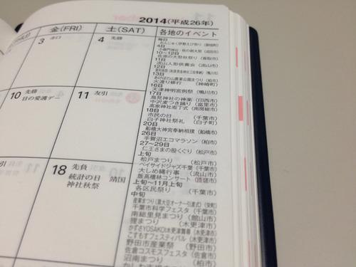 千葉県各地のイベント情報