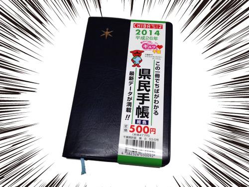 千葉の県民手帳