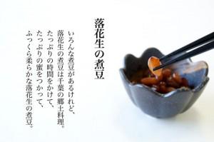与三郎の豆 落花生の煮豆