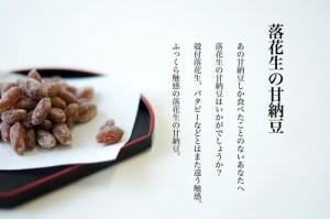 与三郎の豆 落花生の甘納豆