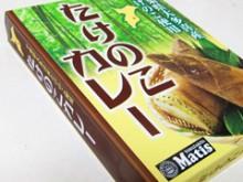 竹の子カレー
