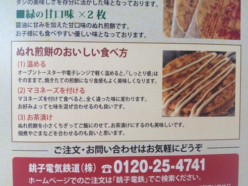 ぬれ煎餅のレシピ