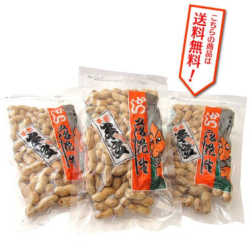 与三郎の豆 千葉半立ち殻付き落花生3袋セット