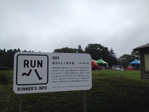 千葉昭和の森