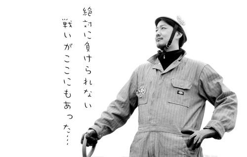 作業着服の男性