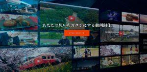 千葉県の中小企業様のためのWeb動画制作のメインビジュアル