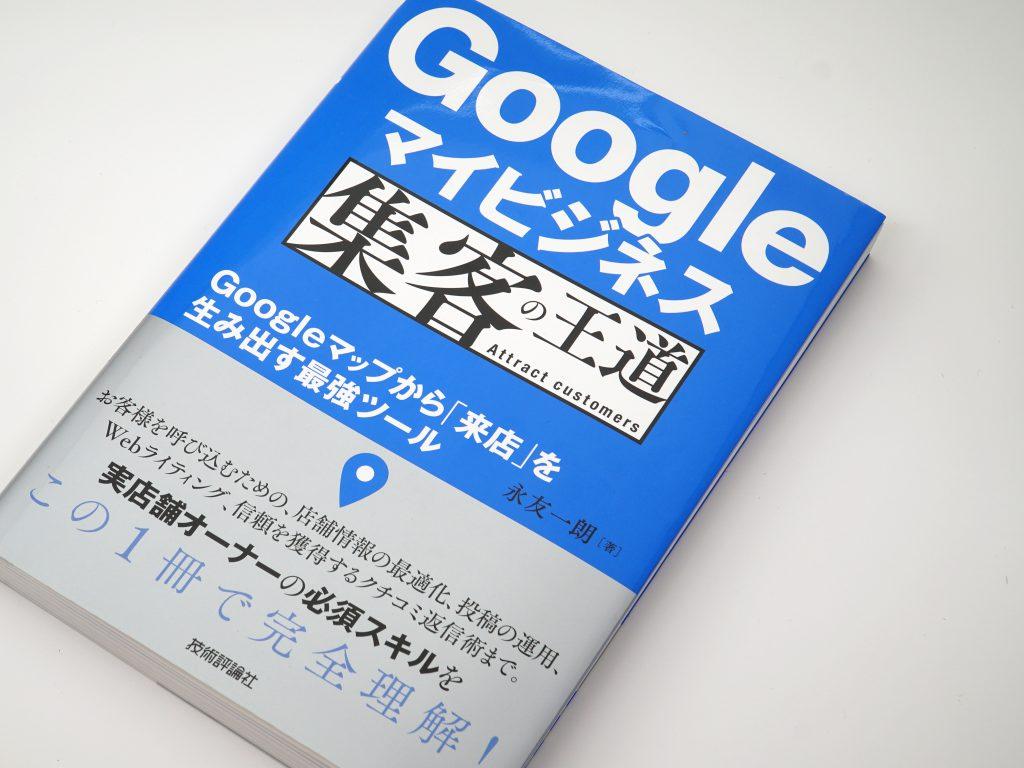 googleマイビジネス集客の王道の本