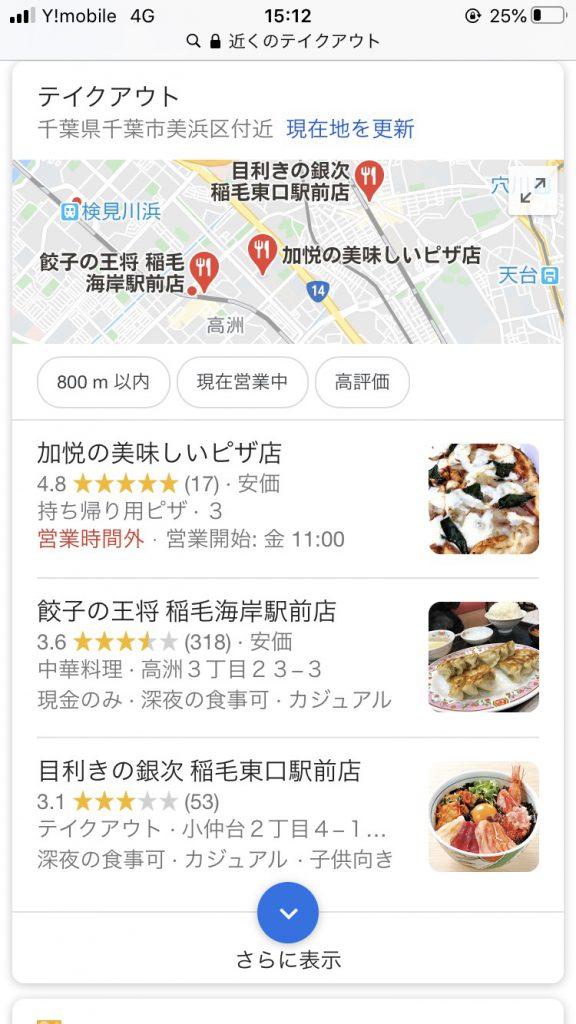 千葉中央駅から3分程にあるテイクアウトできる店アムールのローストビーフ弁当